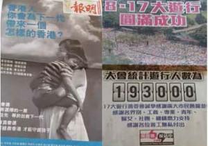 「反佔中」遊行翌日,分別有佔中、反佔中團體在《明報》、《信報》刊登廣告。「飯盒會」召集人梁家傑指,與反佔中團體同日刊登政治廣告是有抗衡意思。