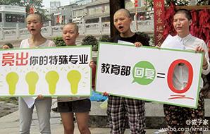 四位女生在廣州剃光頭,抗議多所高校招生涉性別歧視,以及教育部模糊不清的回應,圖右一為李婷婷。 (圖片來源:李婷婷微博)