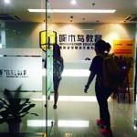 記者聲稱是金融系學生,前往位於深圳的啄木鳥教育分部,查詢收費實習具體內容。(張佳茗攝)