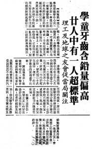 1988年12月9日《大公報》關於學童乳齒含鉛量的報道。