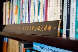 書堆中有一塊刻銘著「名譽資深大律師」的名牌。