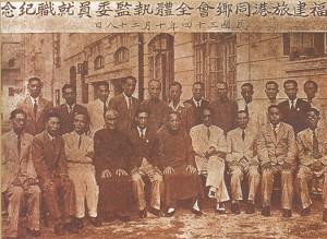 1945年10月28日福建旅港同鄉會全體執監委員會。(受訪者提供)