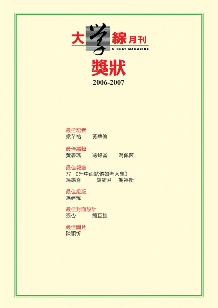 2006-07CERT_all