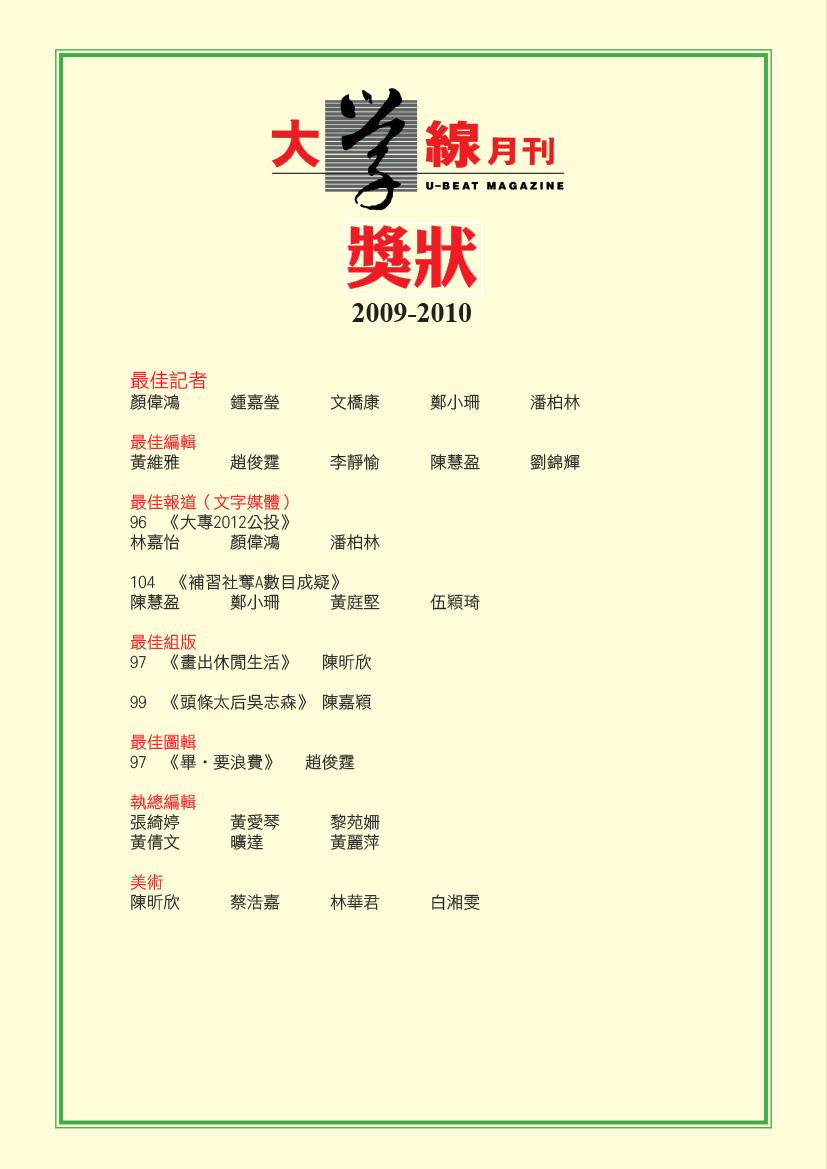 2009-2010CERT_alls