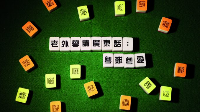 128_cantonese_cover