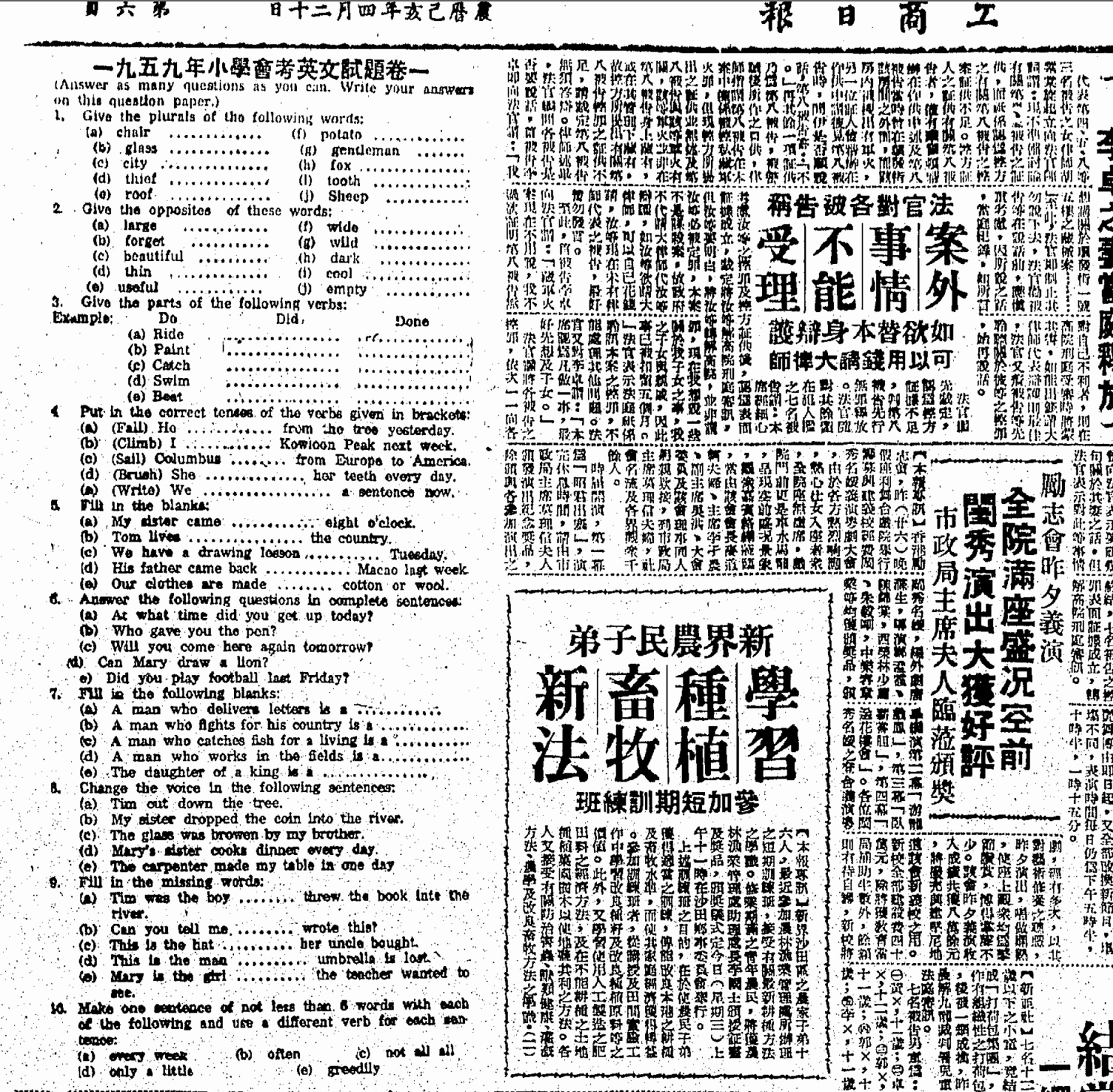 http://ubeat.com.cuhk.edu.hk/wp-content/uploads/2018/135_hkhistory_engexam.jpg