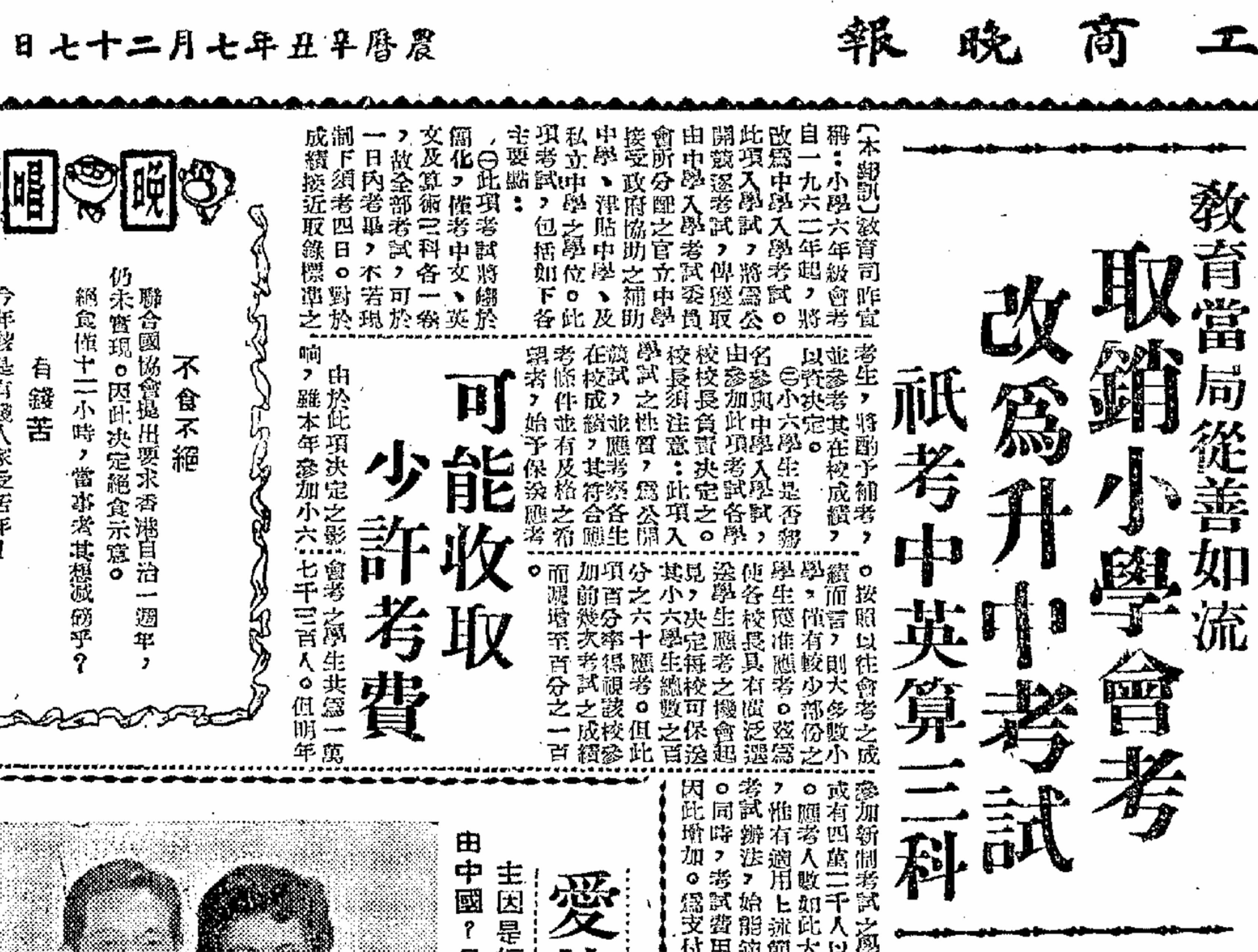 http://ubeat.com.cuhk.edu.hk/wp-content/uploads/2018/135_hkhistory_examchange.jpg