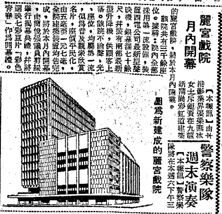 全港最大的麗宮戲院在1966年8 月 開業,有三千餘座。(資料來源:1966-08-17 工商晚報)