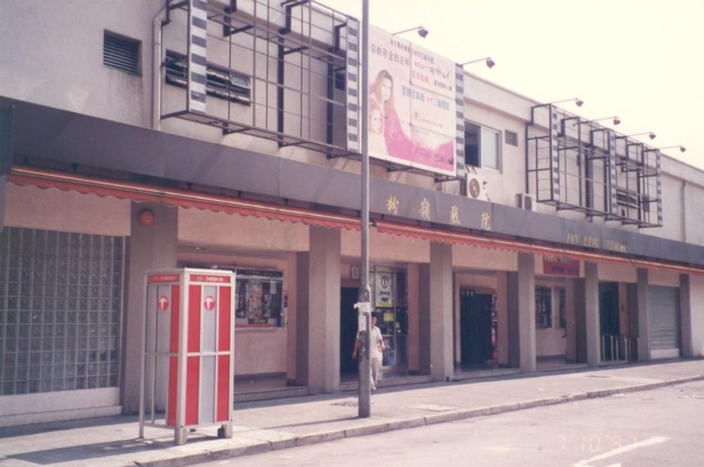 舊粉嶺戲院在1959年開幕,是少數上映印度片的戲院。