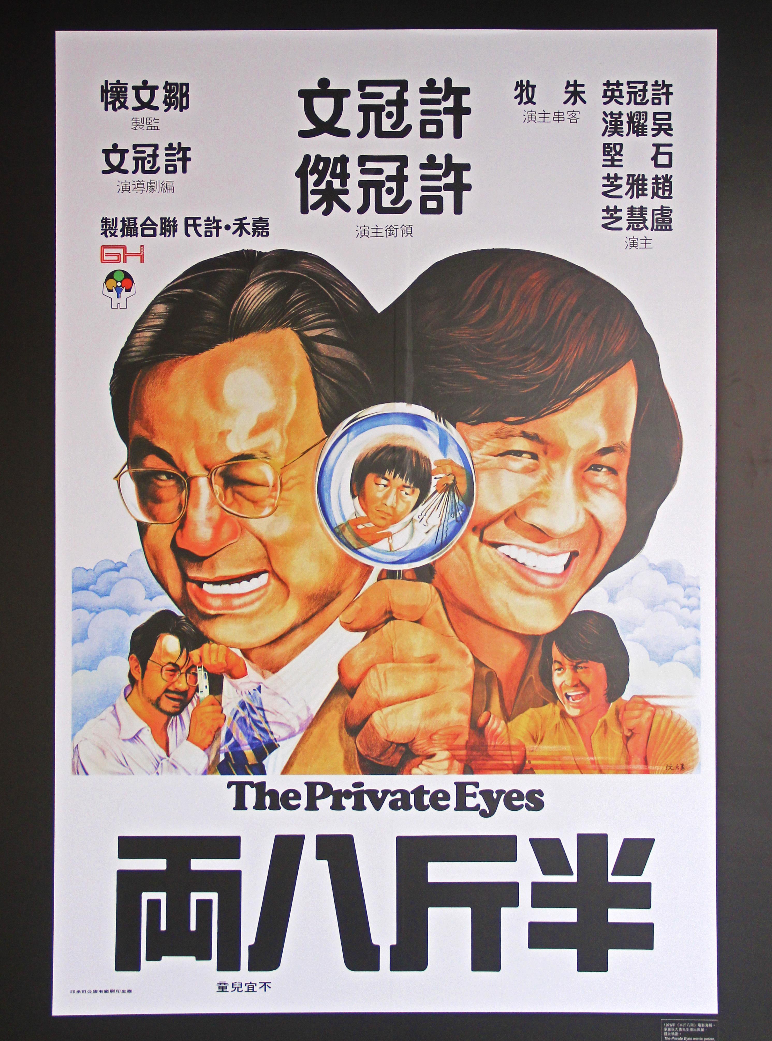 圖為1976年香港票房冠軍電影《半斤八兩》的手繪海報。(林玉霞攝)