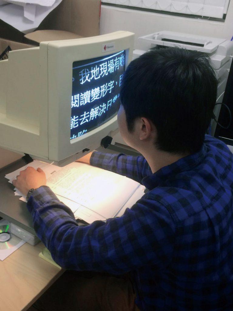 崔宇恒平日工作需要用字體放大器放大字體約20到40倍。(受訪者提供)