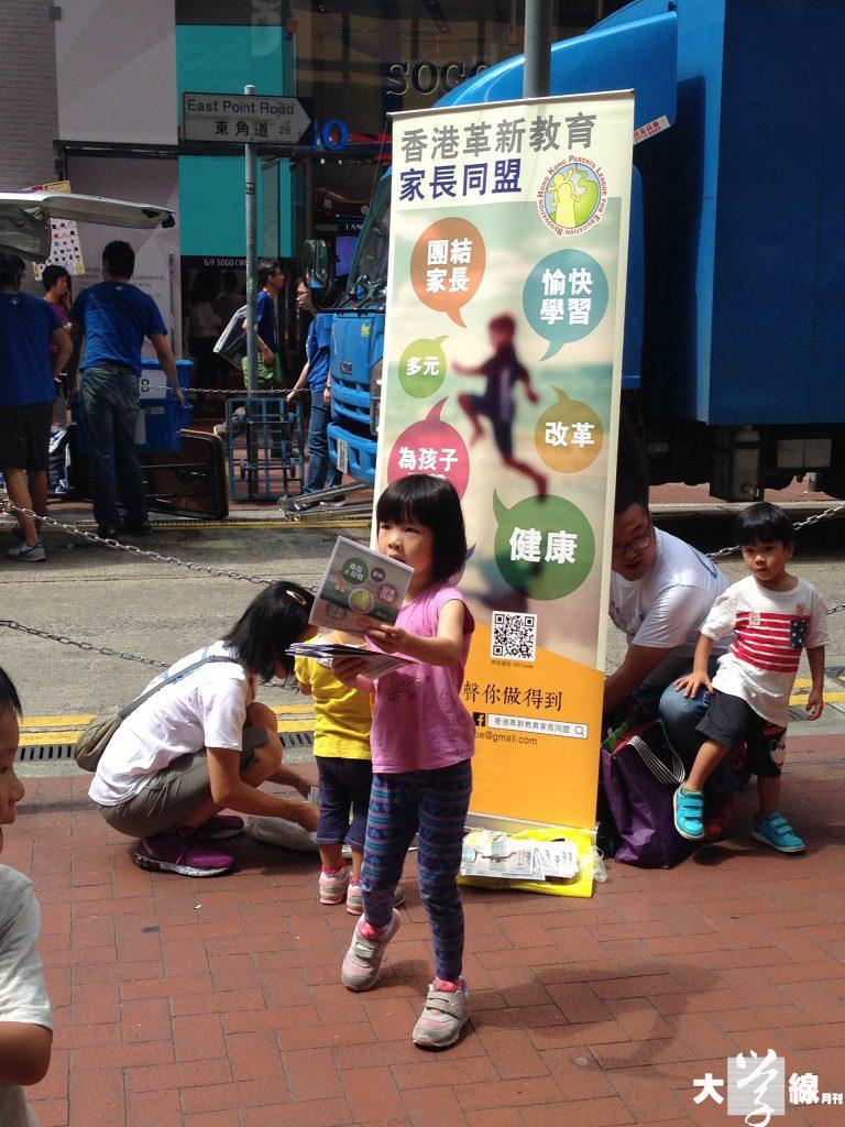 今年10月,香港革新教育家長同盟於銅鑼灣擺街站,不少家長義工攜同子女參與。(受訪者提供)
